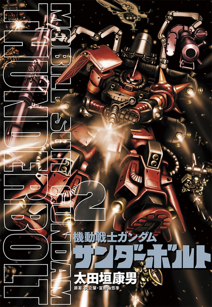 mobile-suit-gundam-thunderbolt1