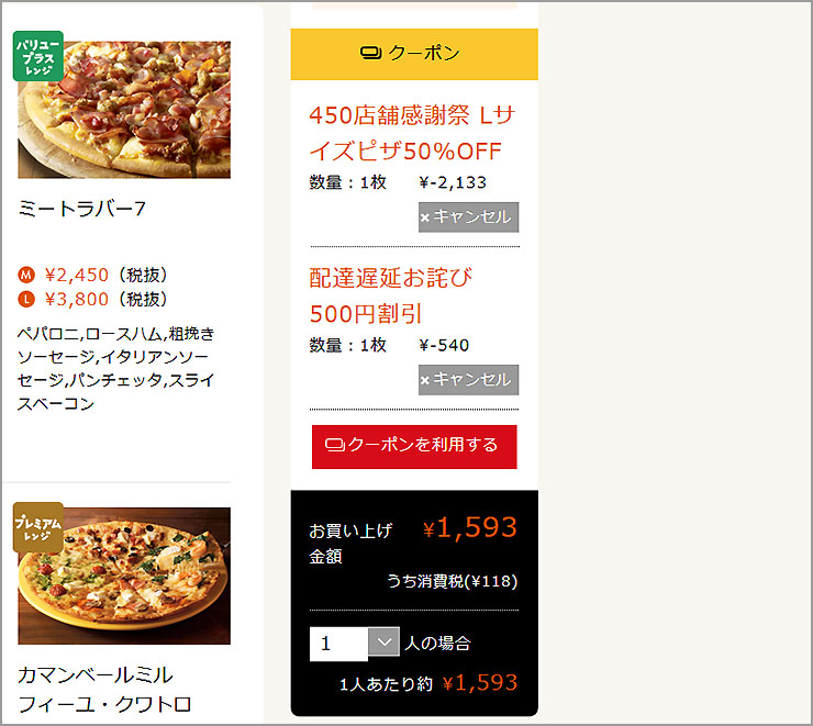 domino-pizza1