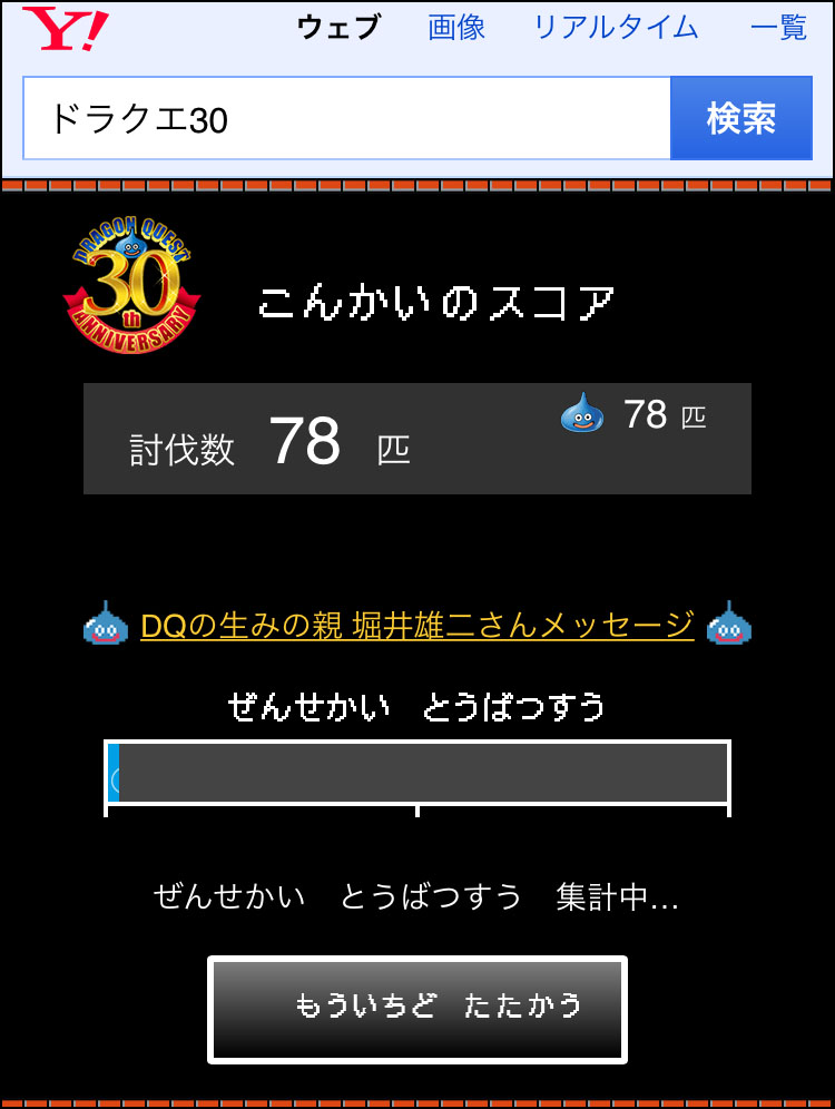 dragonquest-30th-2