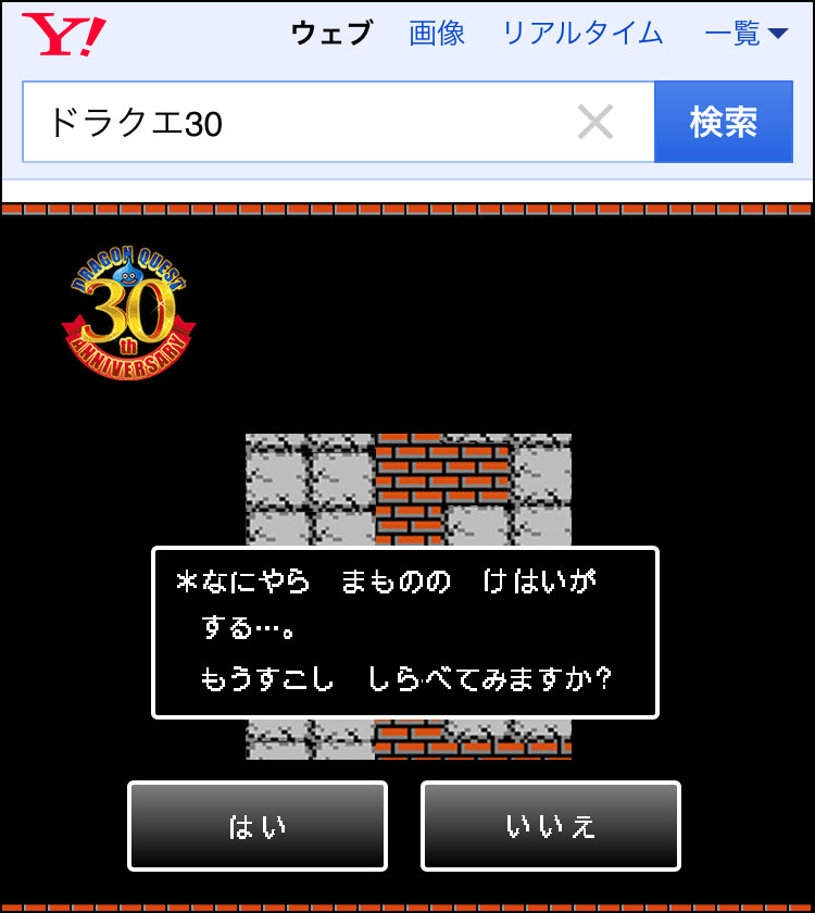 dragonquest-30th