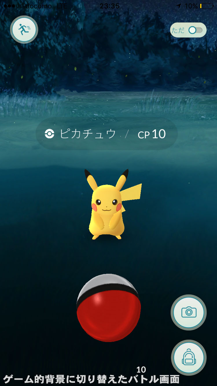 pokemongo-game1