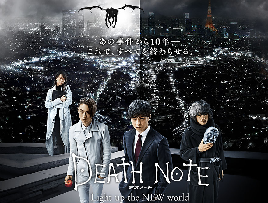 death-note-light-up-the-new-world1