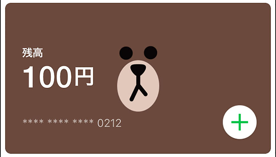 line-pay8