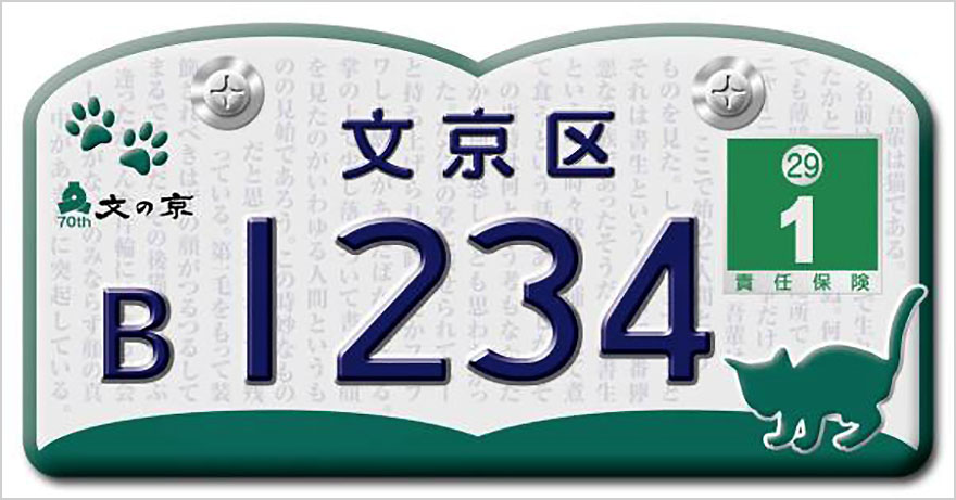 numberplate-cats