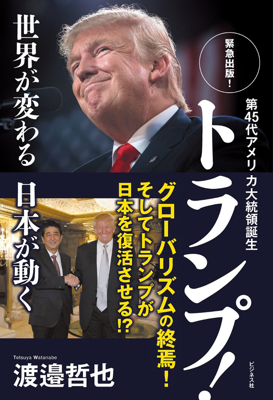 donald-john-trump-book1
