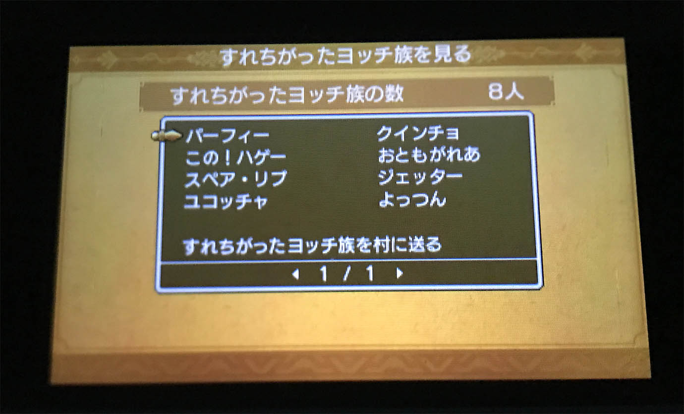 dragon-quest-xi-surechigai88