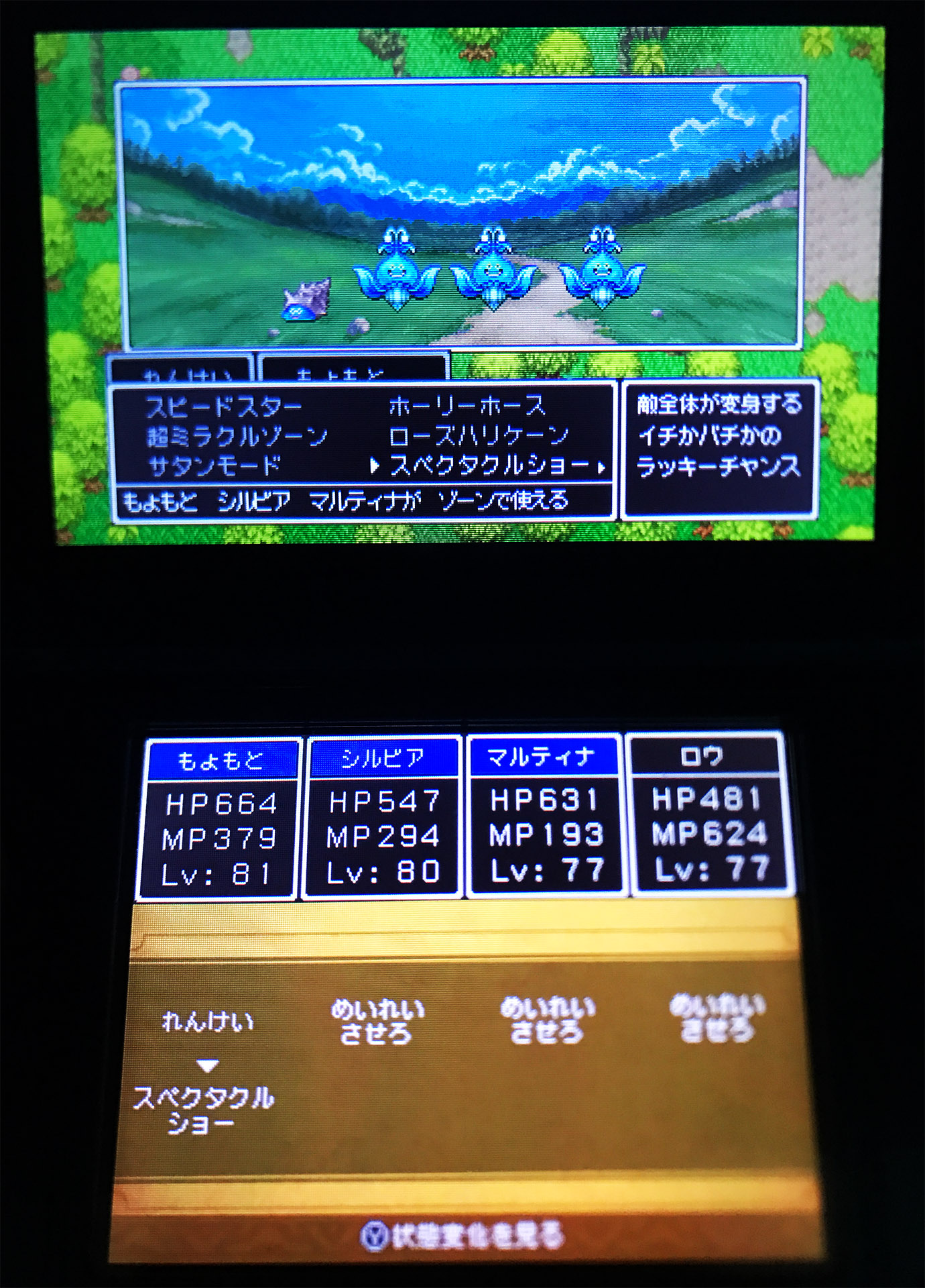 dragon-quest-xi-urawaza-level3