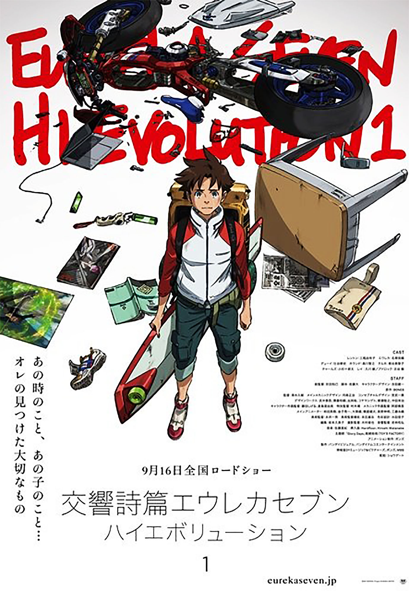 eurekaseven-high-evolution
