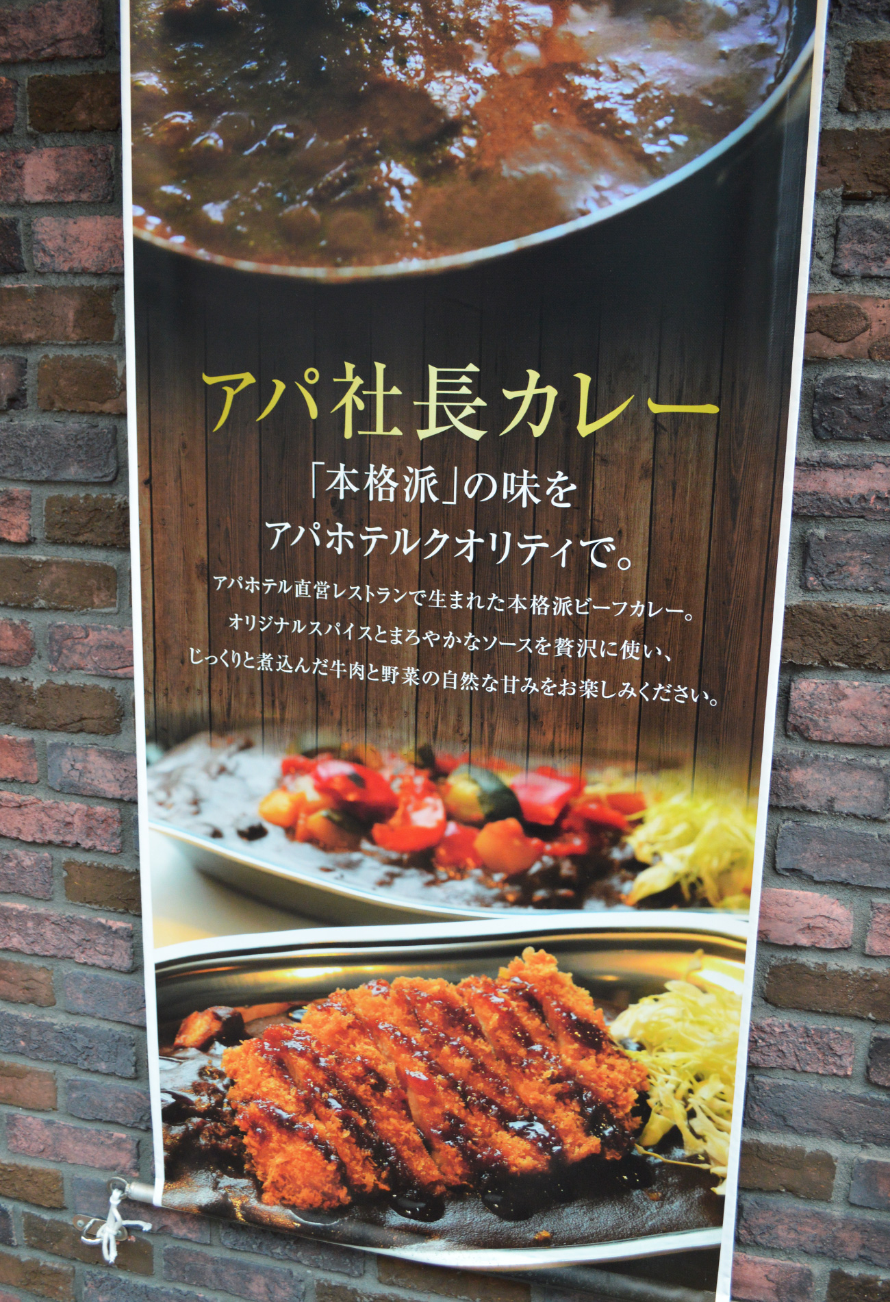 apacurry_04