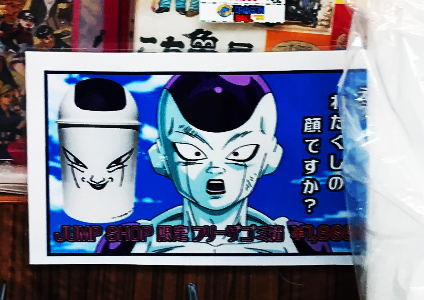 daiefu-of-freeza6