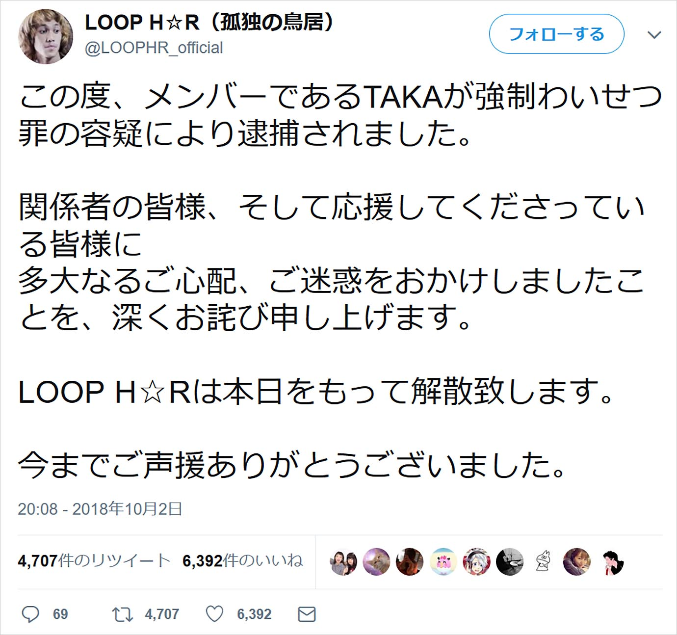 loop-hr-taiho