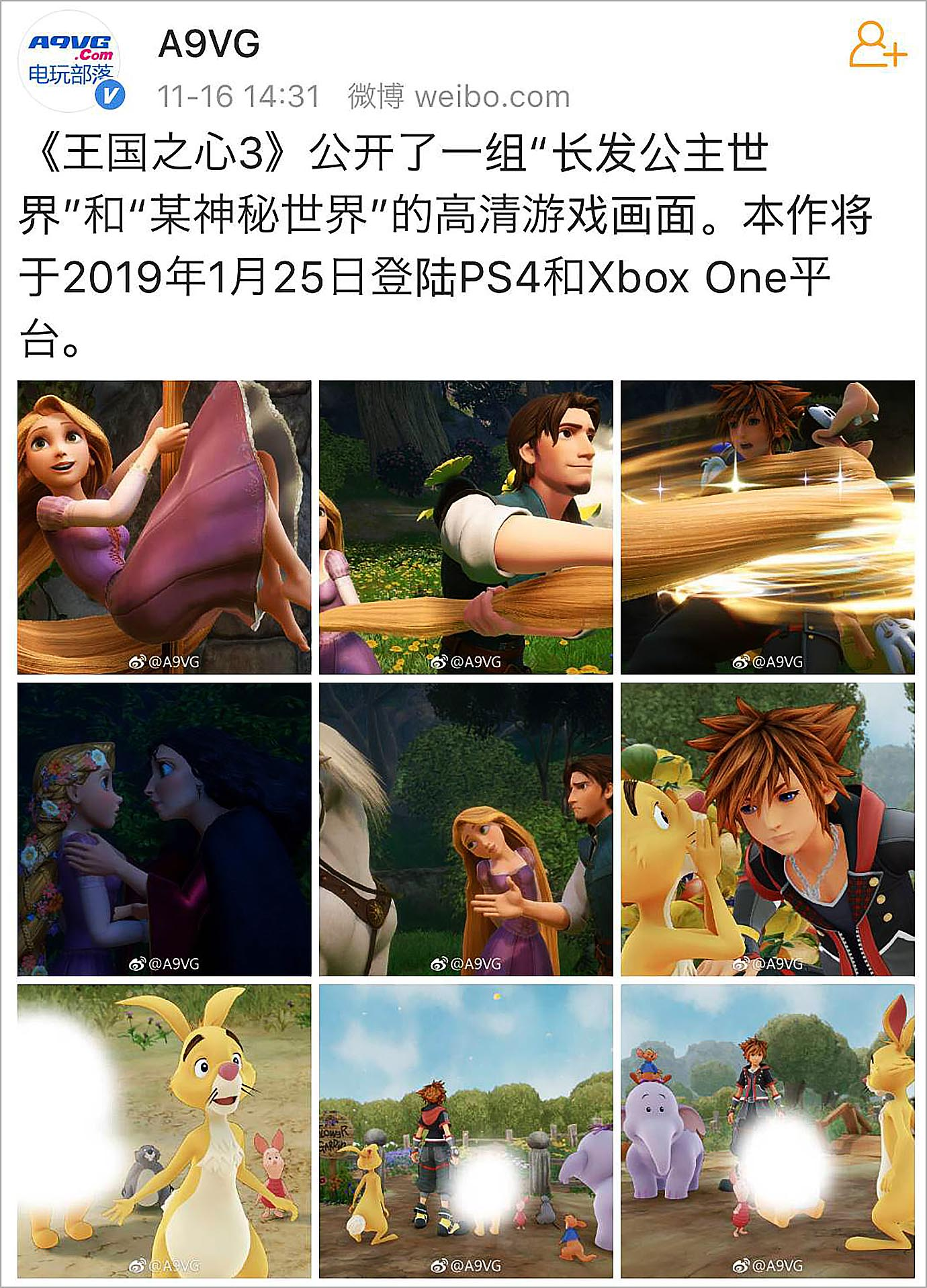 Kingdom-hearts3-china