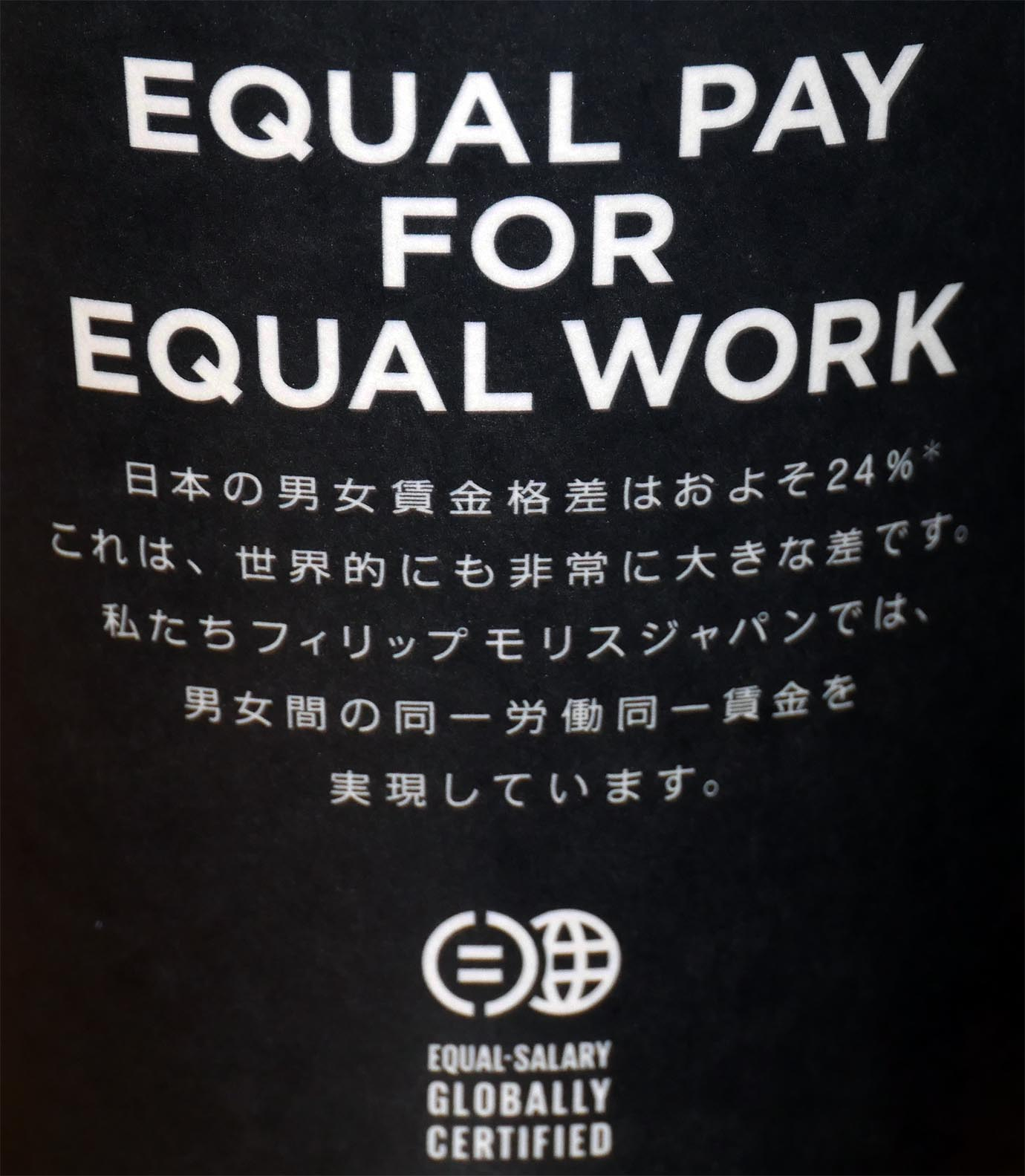 equal-cafe-pmj2