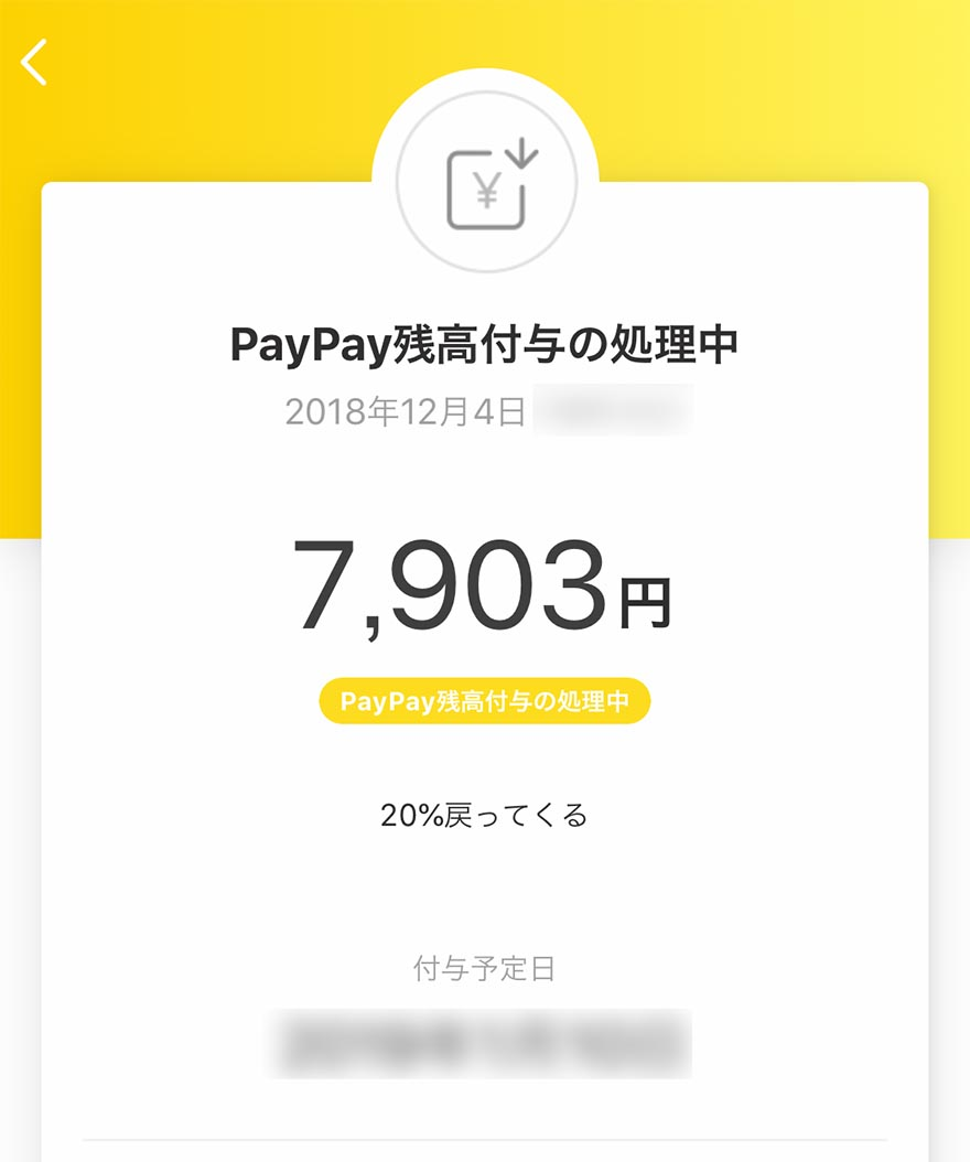 paypay5